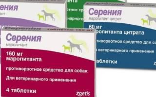 Серения для кошек и собак: инструкция по применению таблеток и инъекций